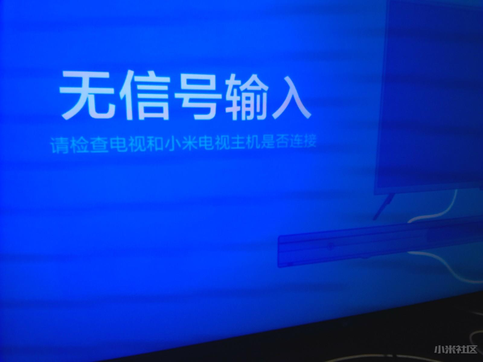 小米电视3 55寸 主机无法供电 屏幕无信号输入