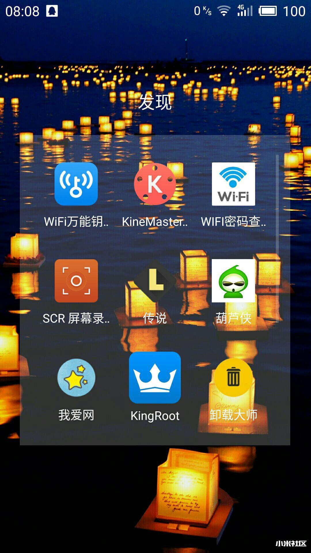 小米手机4桌面图标下的图标名显示不全图片