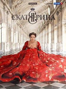 叶卡捷琳娜二世第一季