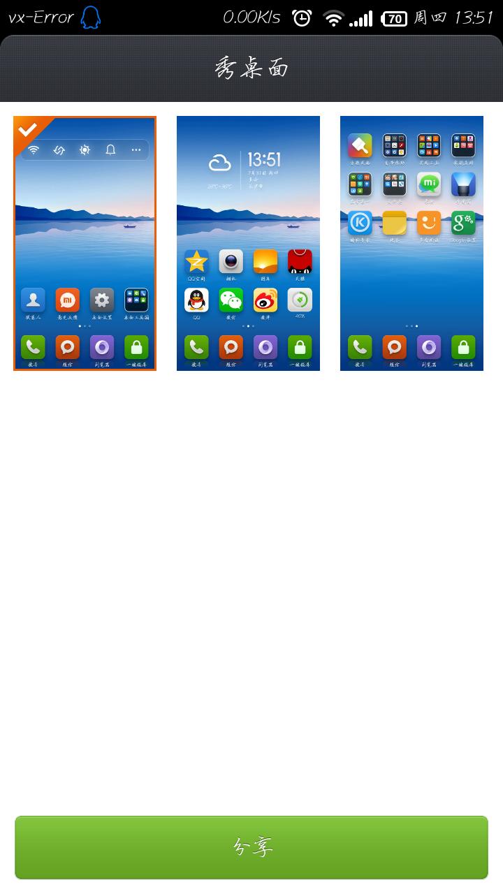动态天气壁纸,让你的手机桌面不再单调
