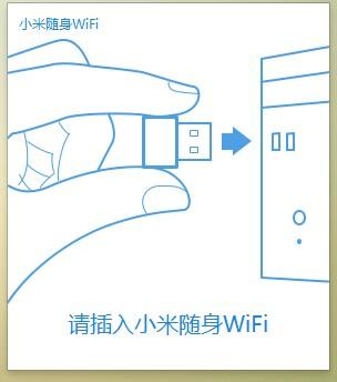 小米随身WIFI安装使用 初体验 破解闪讯上网
