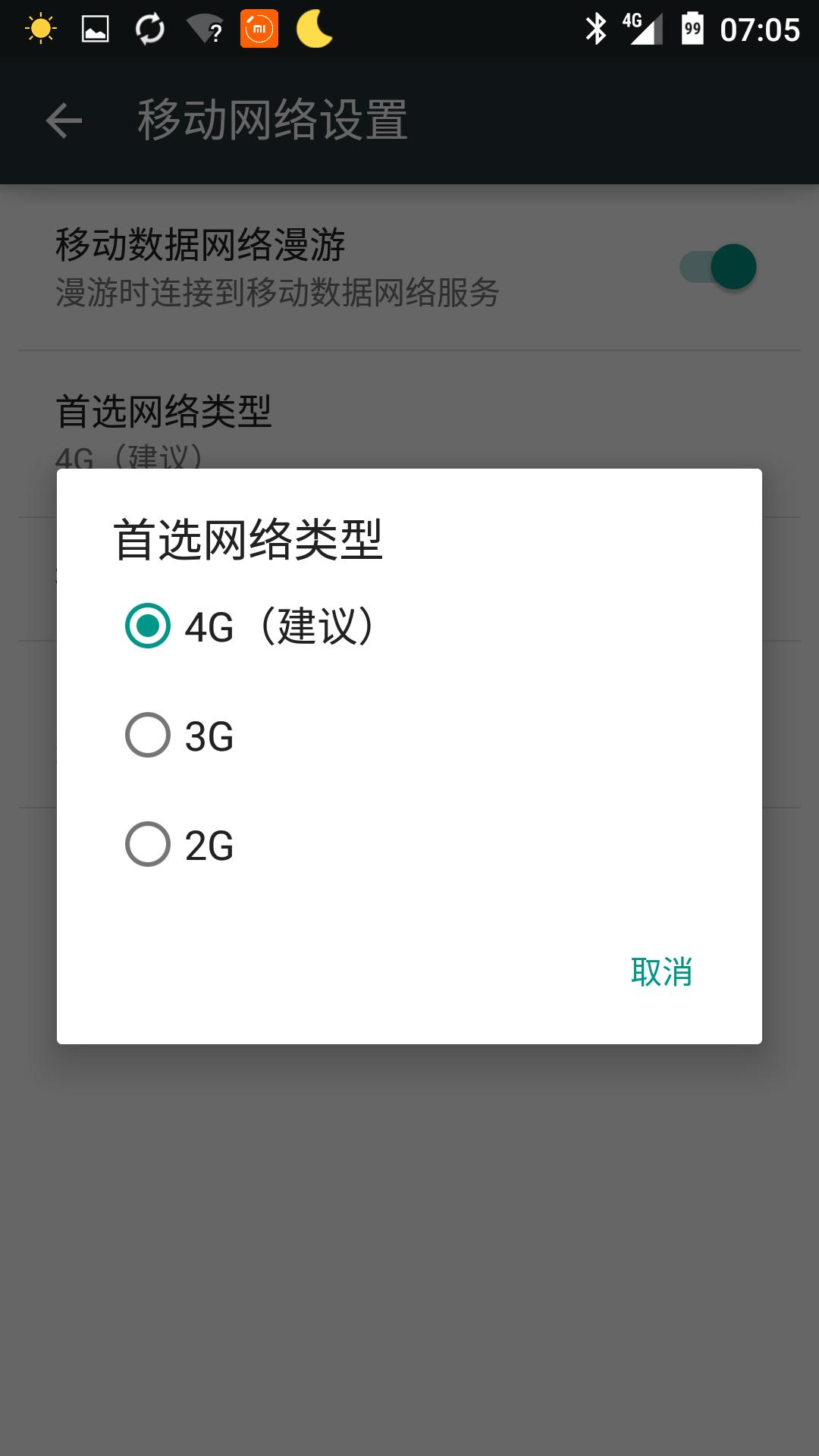 小米4刷机到安卓5.1后怎么才能刷回miui7系统