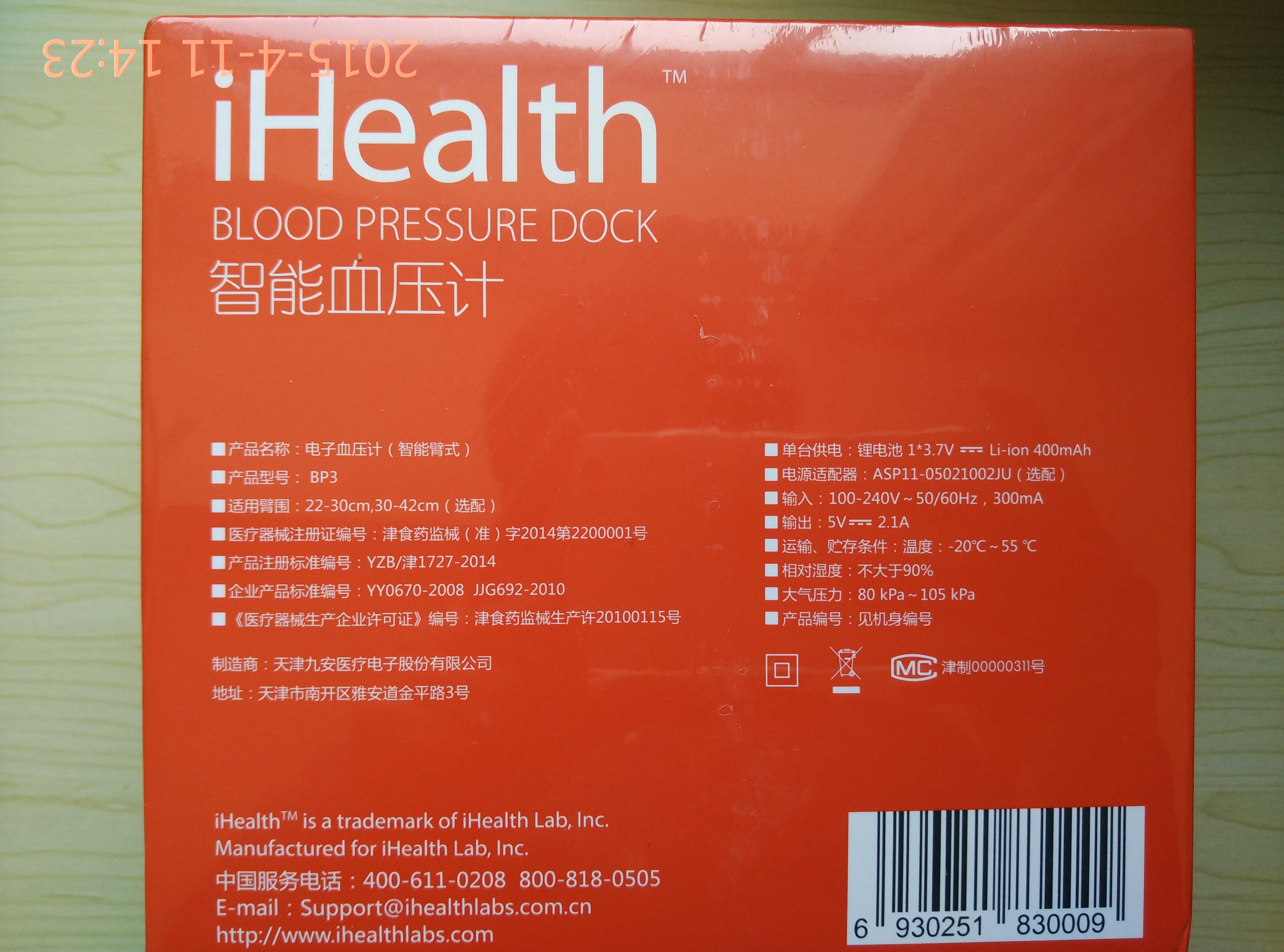 ihealth智能血压计开箱美图及简要解说
