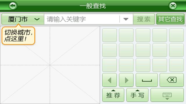 入方法有手写、拼音、笔画等-凯立德导航系统最新J0M版地图分享下载