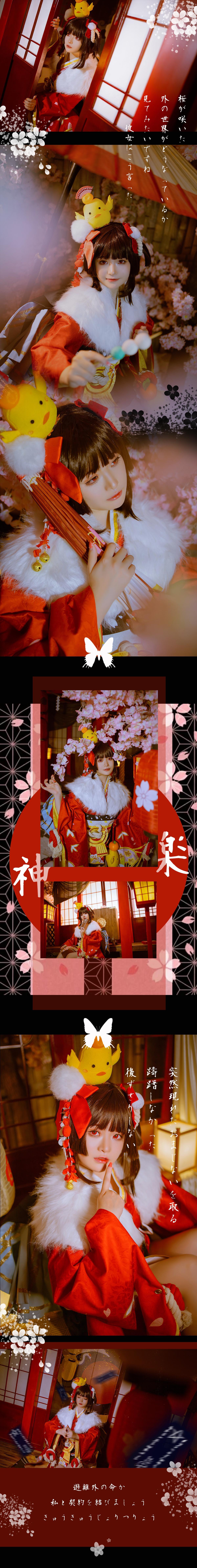 《阴阳师手游》正片cosplay【CN:白貘】-第2张
