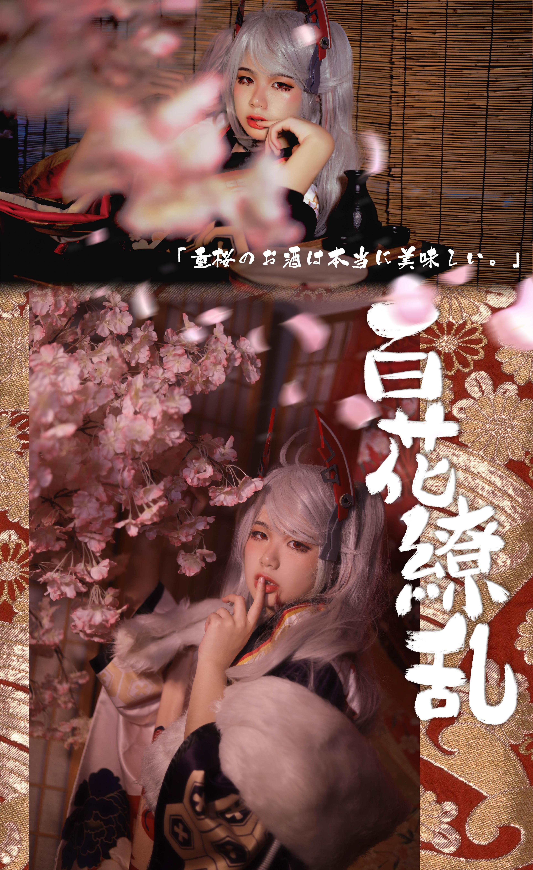《碧蓝航线》正片cosplay【CN:沈起云神奇云】-第5张