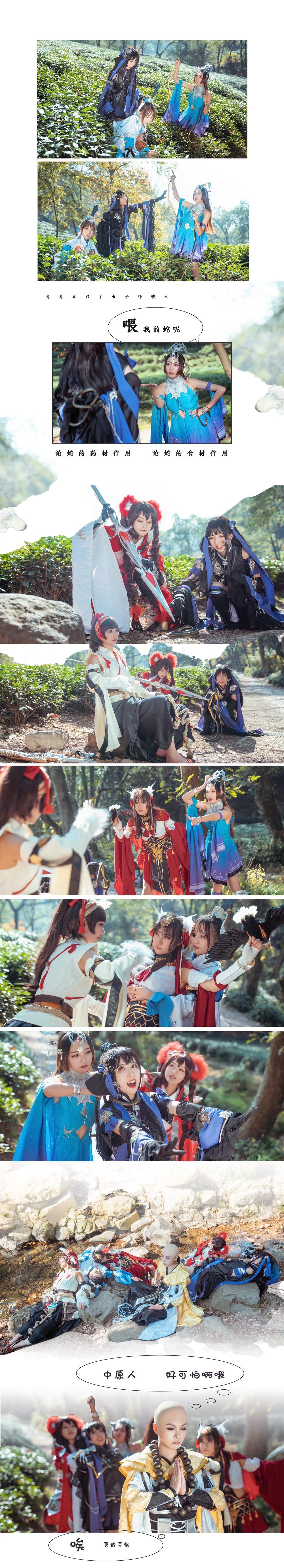 剑三cosplay【CN:师姐羊绒】-第5张