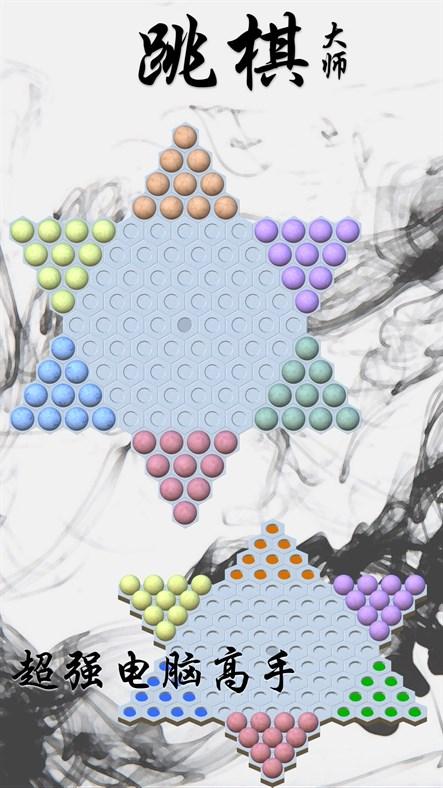微软商店喜加三 免费领跳棋大师+魔术棋3D+No One Crash-Six-way Zigzag-刀鱼资源网 - 技术教程资源整合网_小刀娱乐网分享-第3张图片
