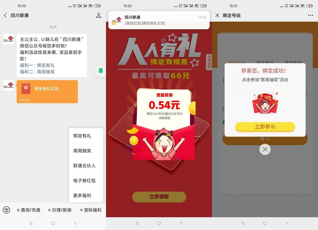四川联通不限地区绑定手机 领最高66元微信红包