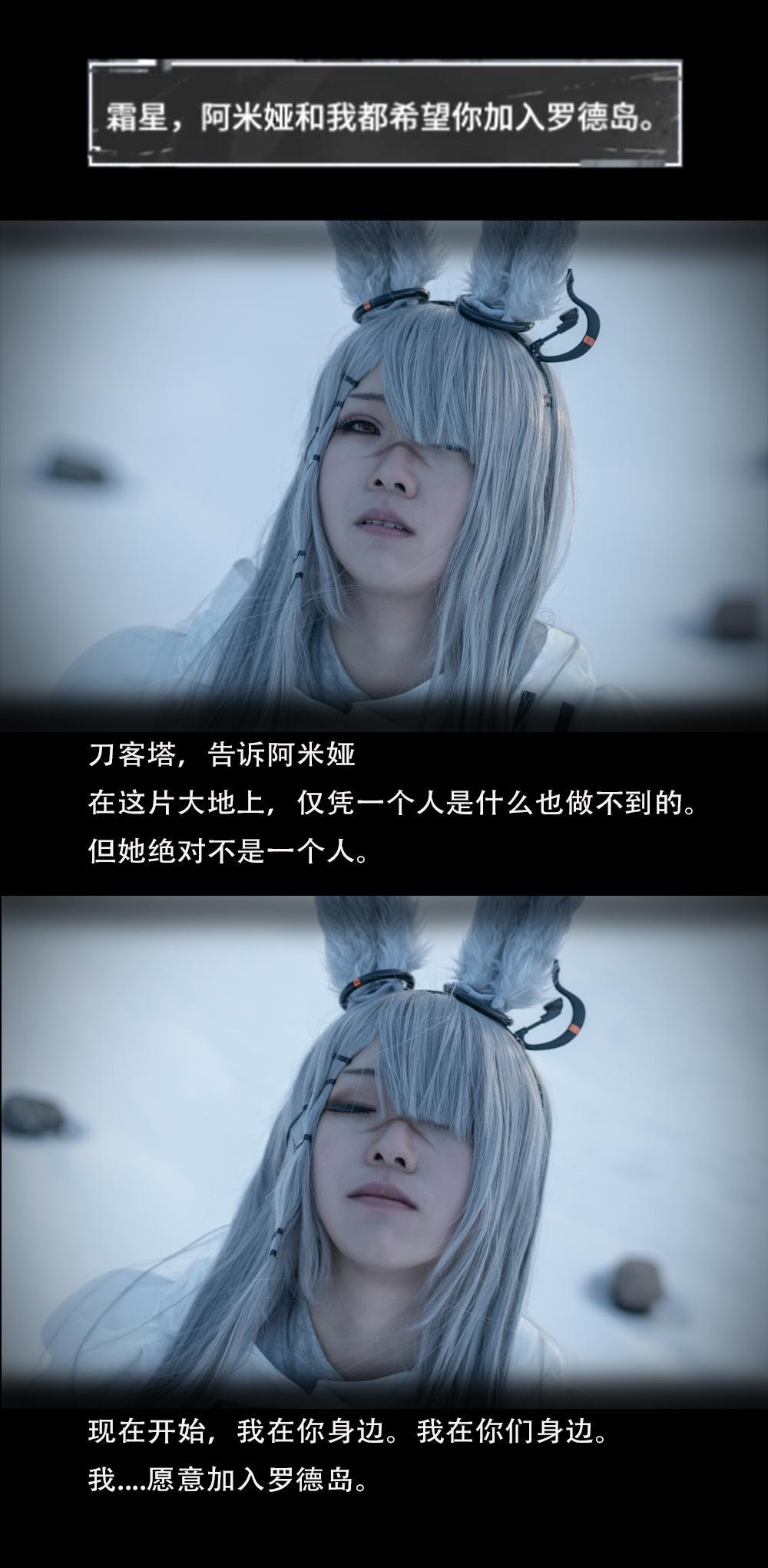 《明日方舟》霜星cosplay【CN:诗歌】-第10张