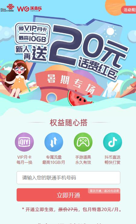 联通沃音乐活动 领1个月腾讯视频 爱奇艺 QQ音乐VIP