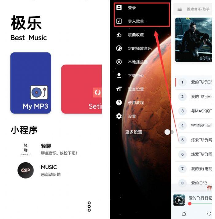 极乐音乐v6.8.0 无损音乐下载
