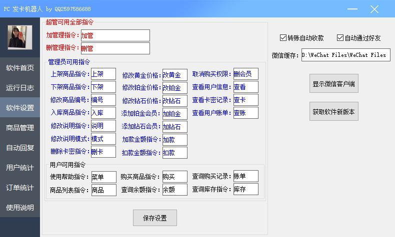 微信自动发卡机器人工具