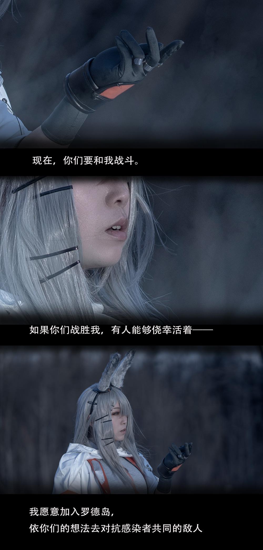 《明日方舟》霜星cosplay【CN:诗歌】-第9张