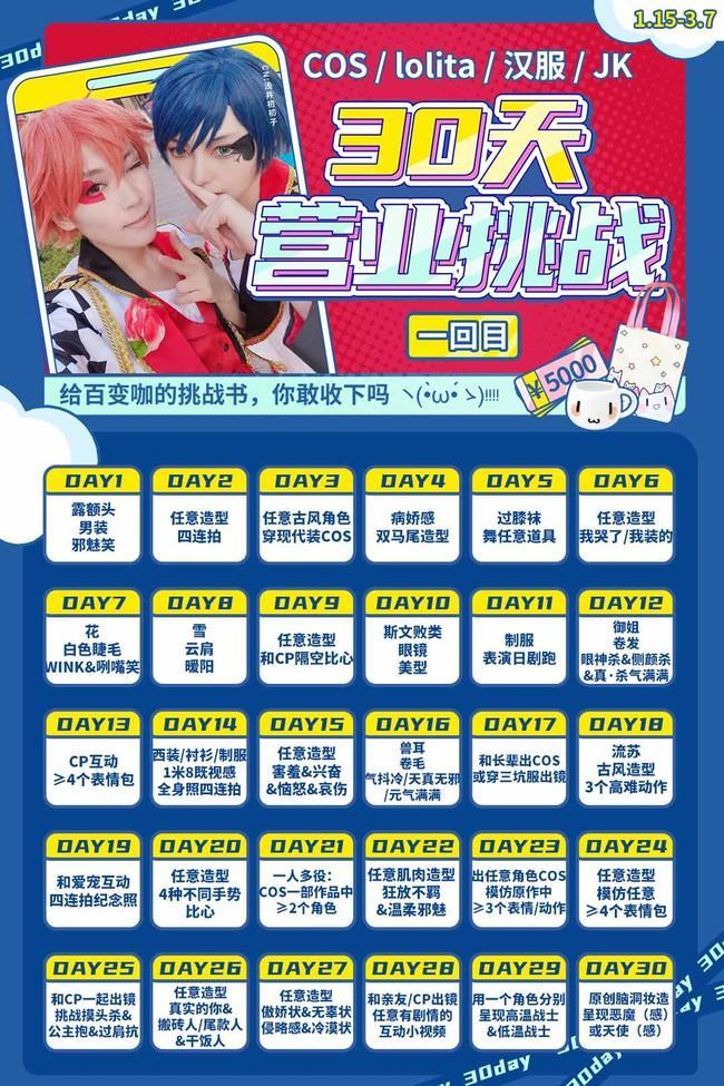 《凹凸世界》营业cosplay【CN:亟零】-第6张