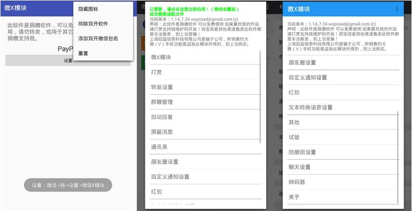 WeXposed、com.fkzhang.wechatxposed、微信插件、微信模块、微信多开、微信双开、微信消息防撤回、微信转发插件、微信朋友圈设置插件、微信抢红包插件
