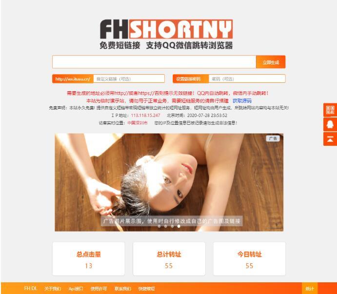 WX球球防红短链PHP程序源码Shortny v2.0.1-刀鱼资源网 - 技术教程资源整合网_小刀娱乐网分享-第3张图片