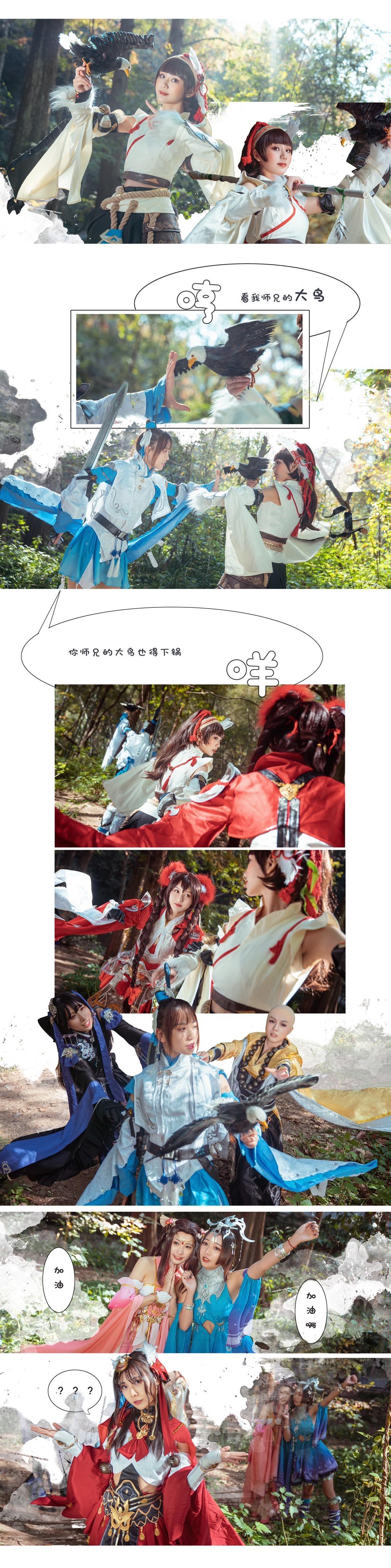 剑三cosplay【CN:师姐羊绒】-第3张