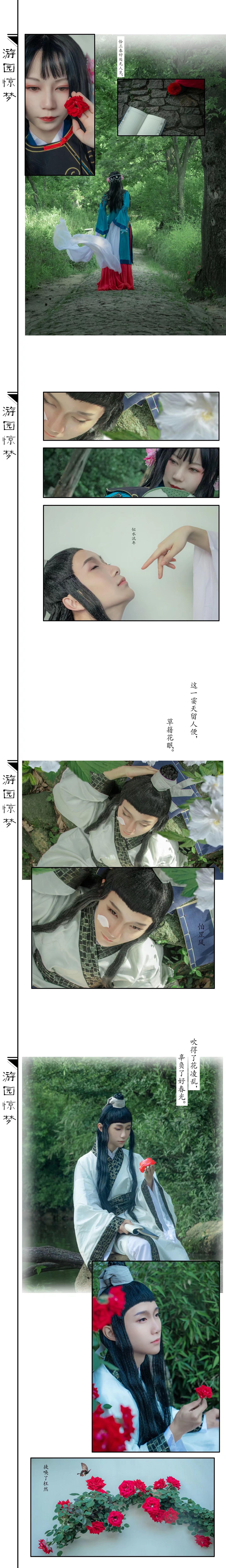 《游园惊梦》古风cosplay【CN:_仙鹤顶上红_】-第14张