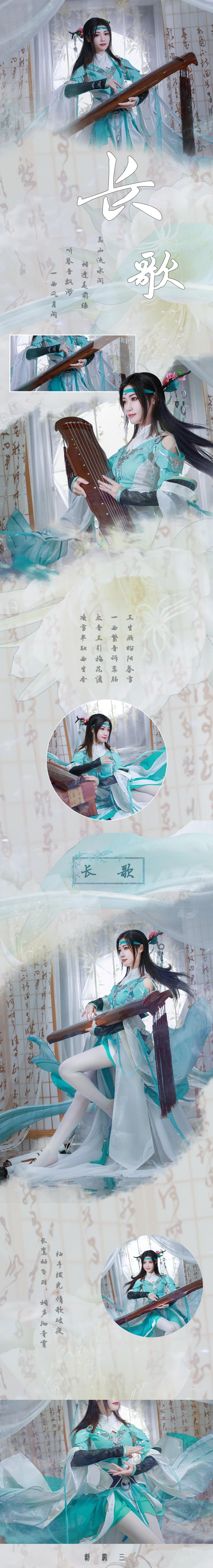 《剑侠情缘网络版叁》长歌琴娘cosplay【CN:川泽梦鲤】-第2张