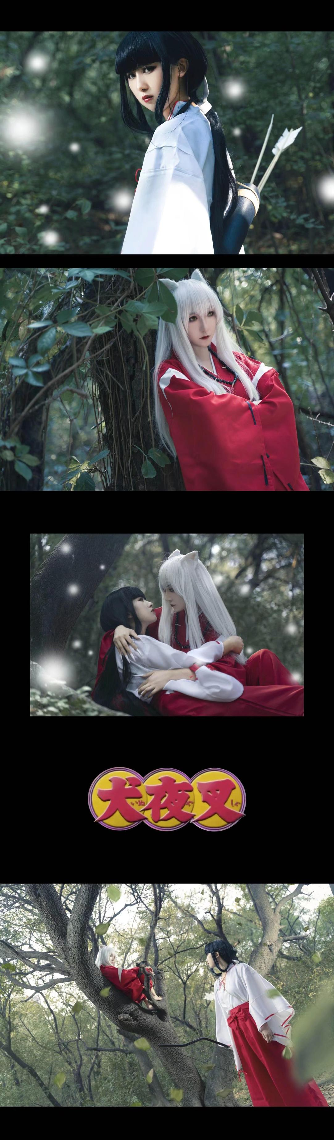 《犬夜叉》正片cosplay【CN:七月啊】-第3张