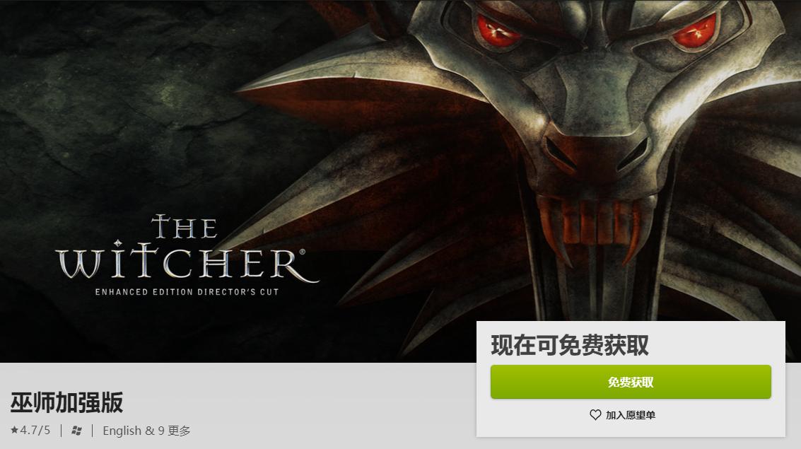 GOG平台喜加一《巫师加强版》限免领取