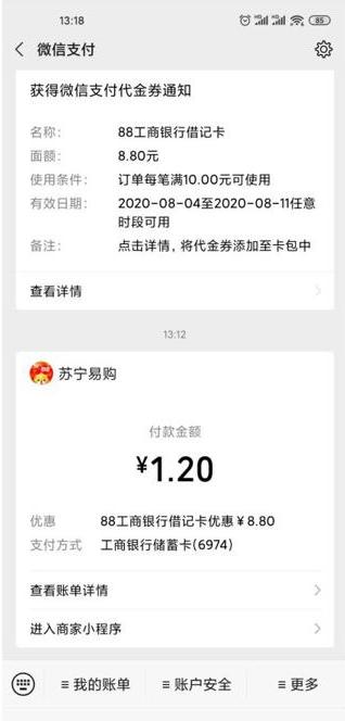 新城吾悦工行卡1.2元充10话费