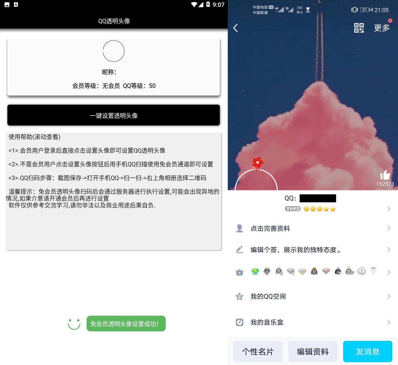 QQ透明头像免会员