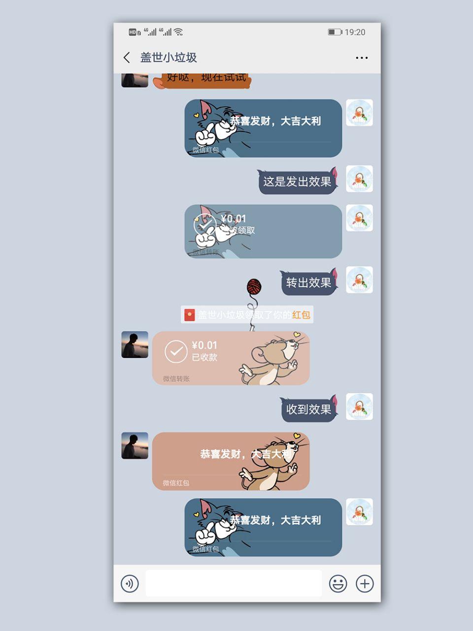 华为手机猫和老鼠主题 微信猫和老鼠气泡分享