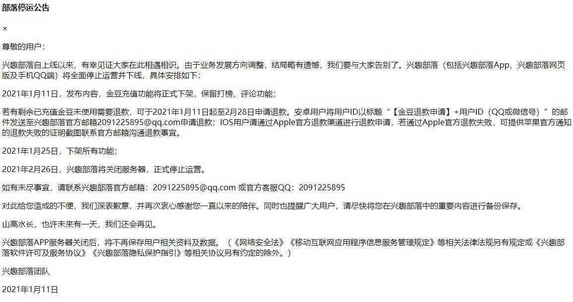 QQ兴趣部落关闭停止运营