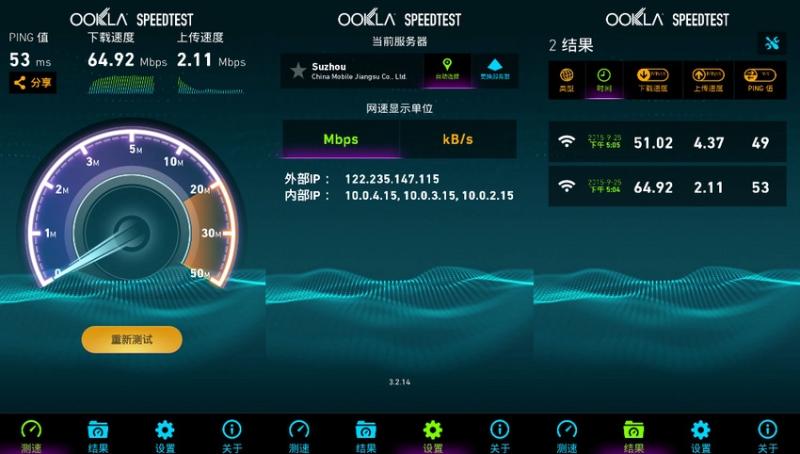 Speedtest.net,org.zwanoo.android.speedtest,测速手机网速工具,网速测速工具,安卓测速应用,手机必备网络测速软件