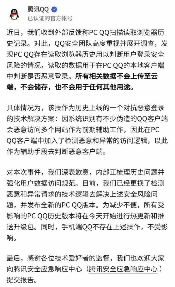 腾讯QQ回应擅自读取用户浏览器记录