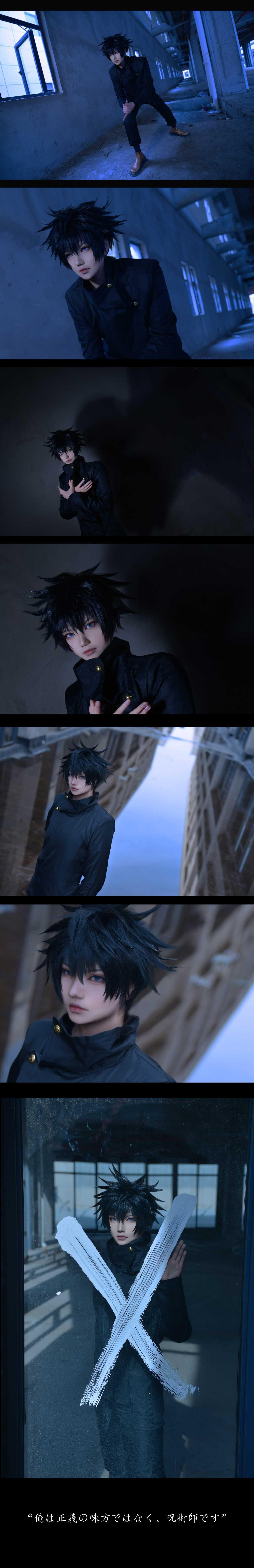 《咒术回战》正片cosplay【CN:coser柠夏】-第2张
